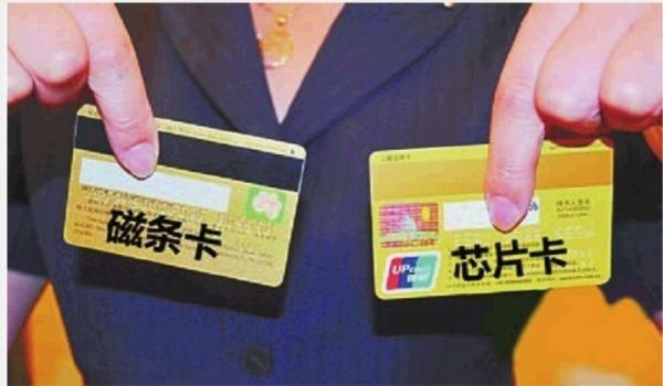 磁条卡是什么意思?磁条卡和芯片卡的区别是啥?