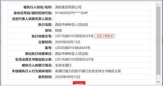 因为3.7万元 海航董事长陈峰被限制高消费、禁止乘坐飞机高铁