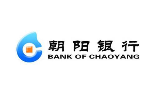 朝阳银行是什么性质的银行?朝阳银行官方客服电话多少?朝阳银行利率怎么样?