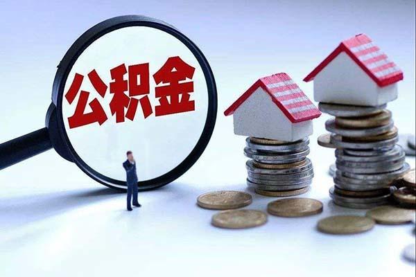 2020公积金首套房贷款利率是多少?首套房和二套房用公积金贷款有什么区别?