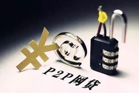 p2p贷款是什么意思?p2p贷款办理流程有哪些?p2p贷款还不起后将怎么处理?