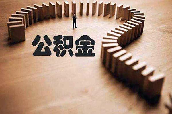 武汉公积金贷70万的条件是什么?公积金贷款怎么贷合算?