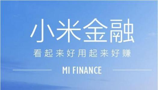 小米金融活期宝怎么转出?小米金融活期宝注意事项有哪些?