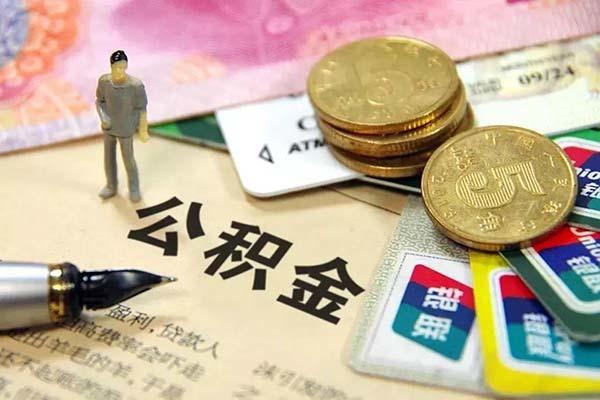 贵阳住房公积金异地贷款怎么办理需要哪些流程?