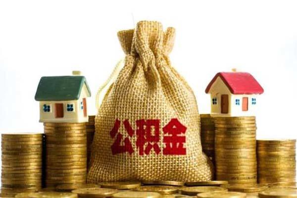 公积金贷款如何扣款?公积金组合贷款每月扣款怎么扣?