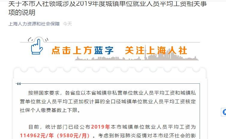 上海2019年平均工资是多少?附上海平均工资对居住证积分的加分标准