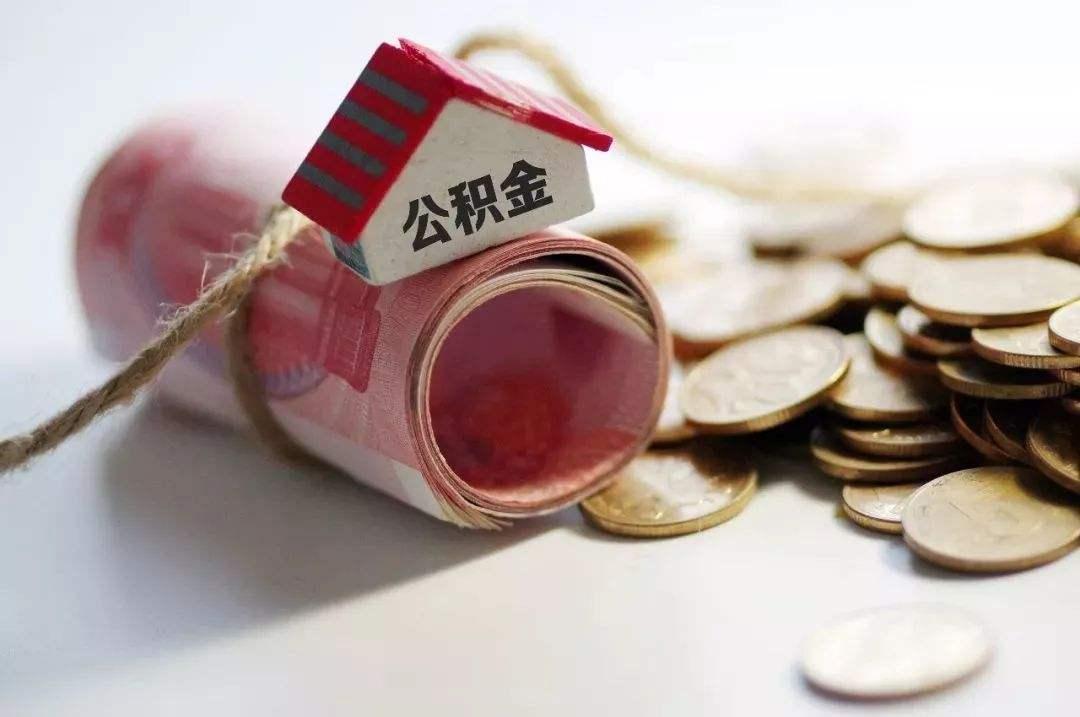 常州公积金贷款额度最高多少?夫妻双方公积金能共同还一套房吗?