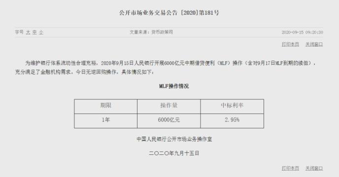 """央行超预期投放6000亿""""麻辣粉"""" 连续两月超额续作有何深意?"""