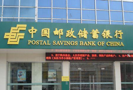 邮政储蓄银行10万两年无息需要什么条件?邮政银行借贷流程