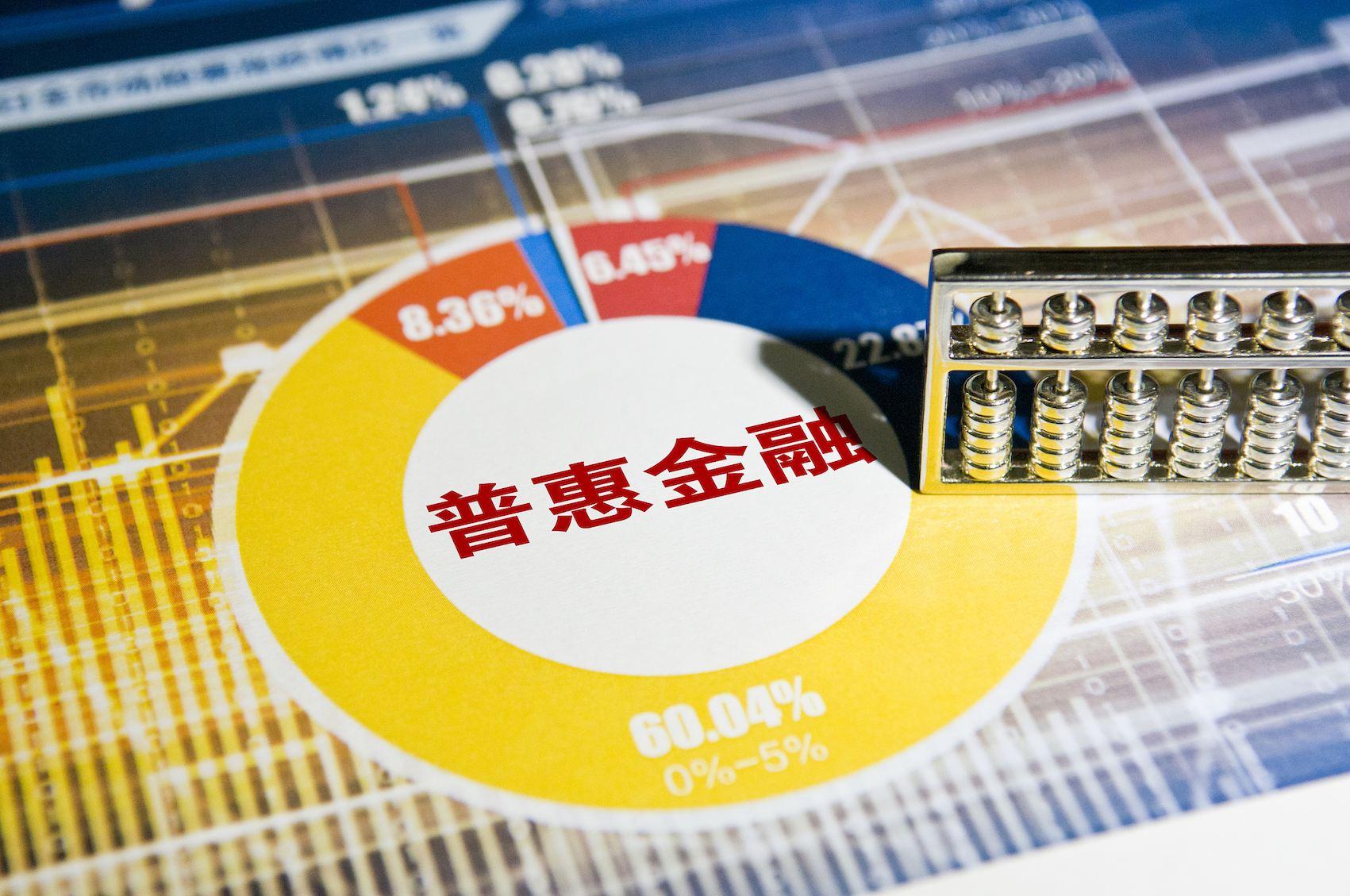 普惠金融是什么意思啊?普惠金融是哪个平台?普惠金融公司怎么样?