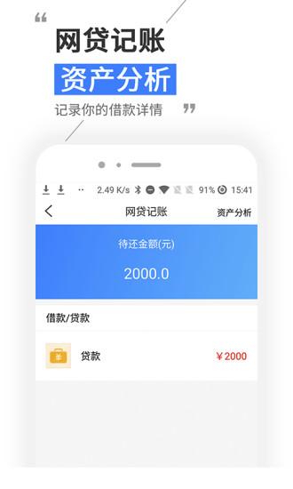 火贷款手机借钱