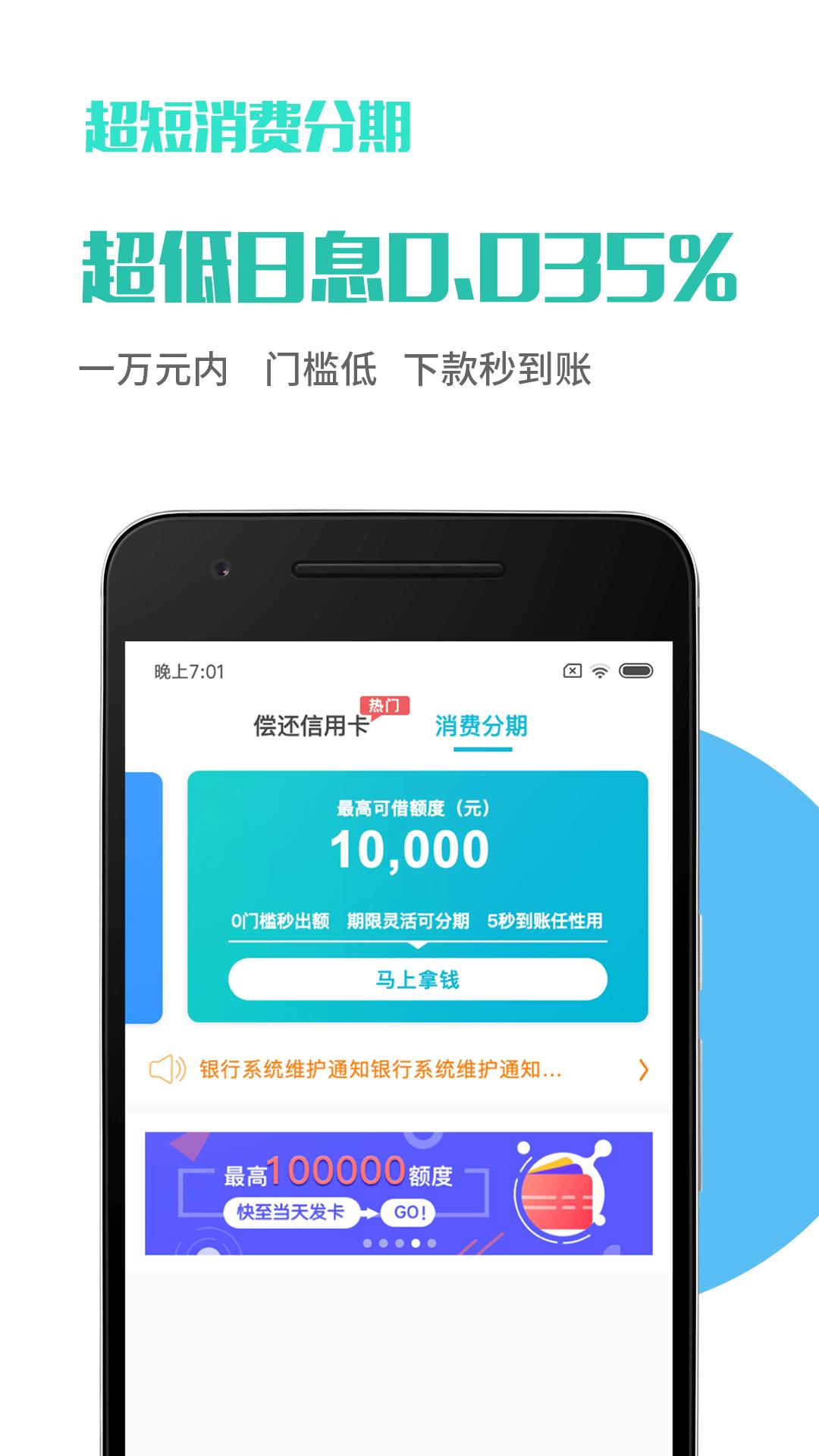 微享加贷款平台
