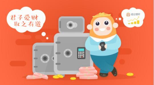 悟空理财怎么样?悟空理财安全吗?悟空理财官方客服电话是多少?