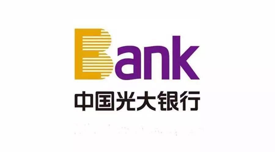 光大银行二手房贷款需要什么条件?光大银行二手住房贷款怎么样?