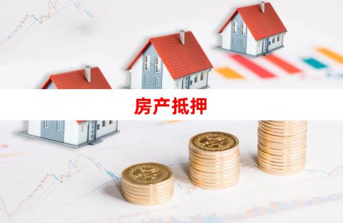 60岁以上抵押房屋贷款条件有哪些?房产抵押贷款需要注意什么?