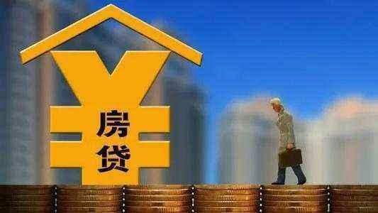 购房后贷款怎么办理?房贷提前还利息不需要还吗?