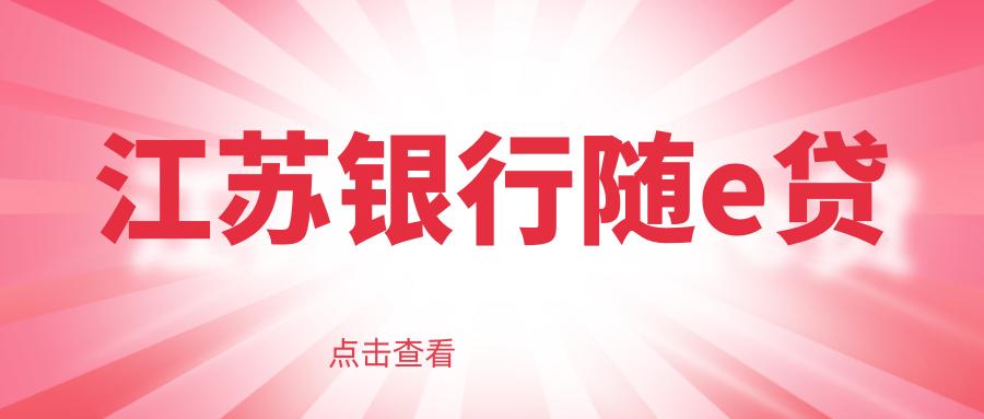 江苏银行随e贷如何申请还款?