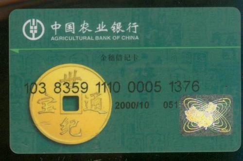 金穗卡是什么卡收费吗?金穗卡如何申请?
