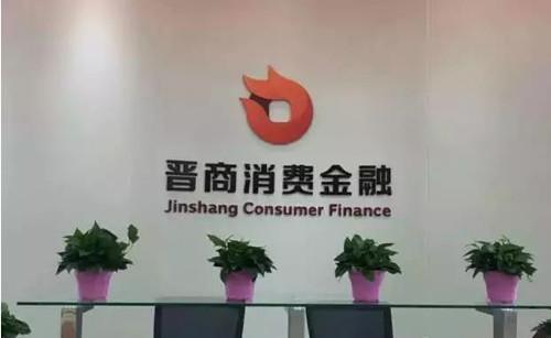 消费金融是什么公司 晋商消费金融是哪个贷款平台