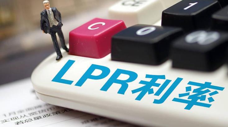 历年lpr调整一览表 lpr历次利率变动情况