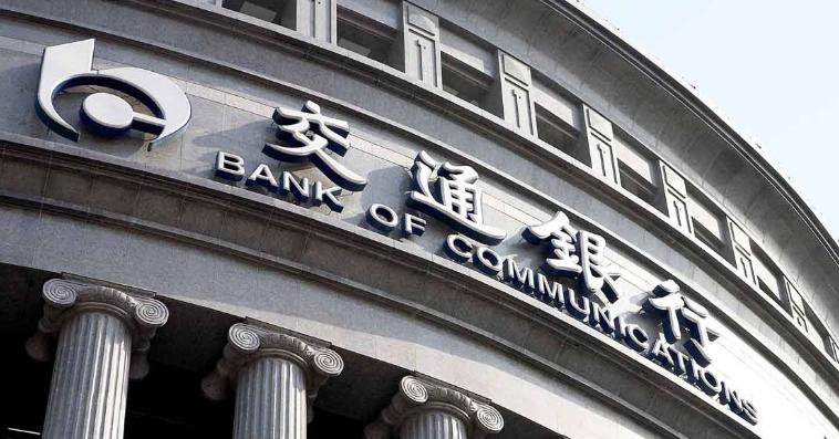 2021年交通银行放款时间是什么时候 交行消愁金多久时间放款